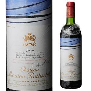 P10倍 ワイン シャトームートン ロートシルト 1980 フランス ボルドー ポイヤック ギフト おすすめ プレゼント 高級|wine-naotaka