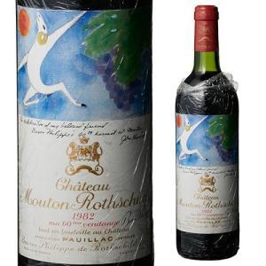 P10倍 ワイン シャトームートン ロートシルト 1982 フランス ボルドー ポイヤック ギフト おすすめ プレゼント 高級|wine-naotaka