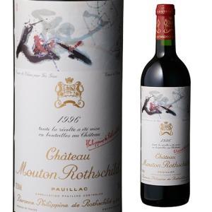 P10倍 ワイン シャトームートン ロートシルト 1996 フランス ボルドー ポイヤック ギフト おすすめ プレゼント 高級|wine-naotaka