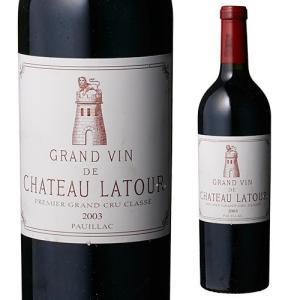ワイン シャトーラトゥール 2003 フランス ボルドー ポイヤック ギフト おすすめ プレゼント 高級|wine-naotaka
