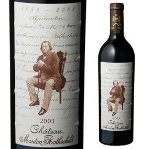P10倍 ワイン シャトームートン ロートシルト 2003 フランス ボルドー ポイヤック ギフト おすすめ プレゼント 高級|wine-naotaka