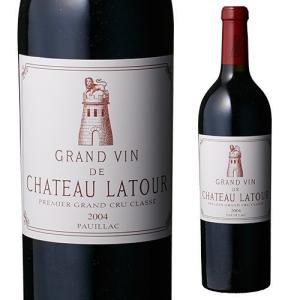 P10倍 ワイン シャトーラトゥール 2004 フランス ボルドー ポイヤック ギフト おすすめ プ...
