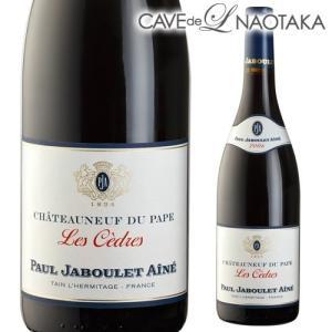 ワイン 赤ワイン ポール ジャブレ エネ シャトーヌフ デュ パプ レ セードル ルージュ 750ml 辛口 フランス 長S|wine-naotaka