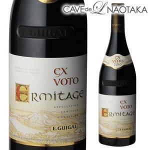 エルミタージュ ルージュ エクス ヴォト 2010 ギガル|wine-naotaka