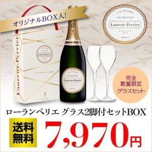 送料無料 ローラン ペリエ ブリュット ラ キュベ ( キュヴェ ) 正規品 750ml グラスセット ギフト プレゼント 母の日 シャンパン おすすめ 高級|wine-naotaka