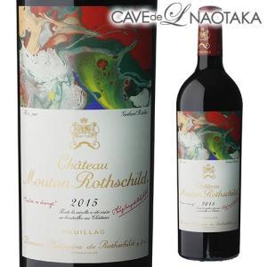 P10倍 シャトー ムートン ロートシルト 2015 750ml 赤ワイン フランス ボルドー おすすめ 高級|wine-naotaka