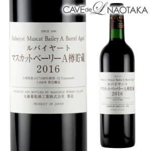 ルバイヤート マスカットベーリA樽貯蔵 720ml 赤ワイン 日本 山梨 丸藤葡萄酒工業