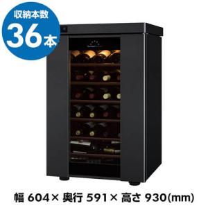 ワインセラー 家庭用 業務用 収納本数36本 フォルスター ...