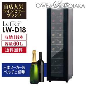 ワインセラー ルフィエール LW-D18 収納18本 日本メ...