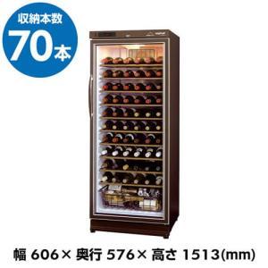 ワインセラー 家庭用 業務用 収納本数70本 フォルスター ...