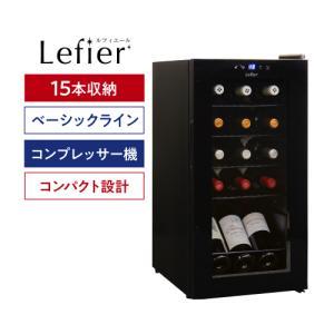 ワインセラー ルフィエール ベーシックライン C15B コンプレッサー式 15本 家庭用 小型 日本...