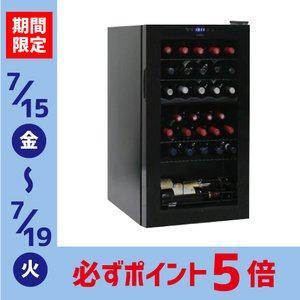 送料無料 ワインセラー ルフィエール ベーシックライン『C32BD』コンプレッサー式 2温度帯 32...