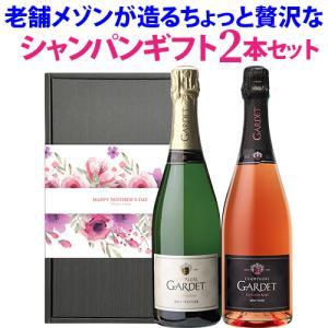TAKAZAWA御用達シャンパンメゾン(ワインギフト 2本)ガルデ シャンパン ブリュット&ロゼ ワインセット|wine-naotaka