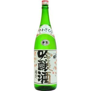 桜花吟醸酒 本生/出羽桜 1800ml (地酒)|wine-sakesen