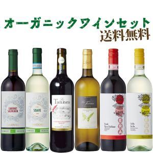 自然派オーガニックワインがたっぷり!当店が厳選した有機栽培ワ...