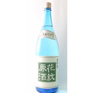 天野酒 普通酒 花紋原酒 1.8L|wine-tikyuya