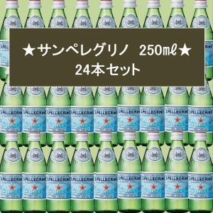 サンペレグリノ 瓶 250ml×24本入 正規輸入品...