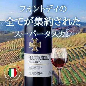 トスカーナ 赤ワイン フルボディ フラッチャネッロ デッラ ...