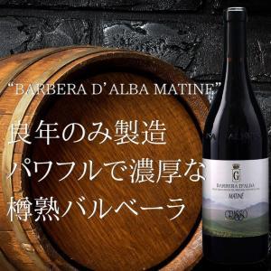バルベーラ ダルバ マチネ 2015 グラッソ フラテッリ フルボディ 赤ワインワイン