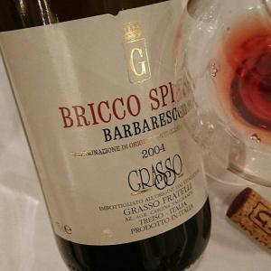 バルバレスコ ブリッコ スペッサ 2004 グラッソ フラテッリ フルボディ 赤ワイン