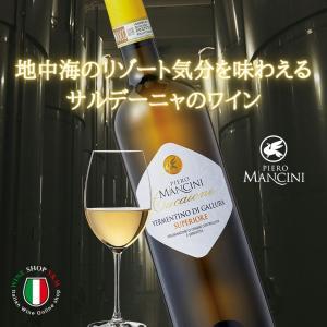 ◆ワイン名:Vermentino di Gallura / ヴェルメンティーノ・ディ・ガッルーラ ◆...