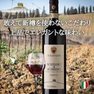 モレッリーノ ディ スカンサーノ リセルヴァ 2012 モリスファームズ イタリア トスカーナ フルボディ 赤ワインの商品画像|ナビ