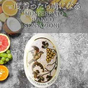 モンフェッラート ビアンコ センサツィオーニ 2015 イタリア ピエモンテ辛口白ワイン