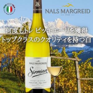 シルミアン ピノ ビアンコ 2012 辛口 白ワイン