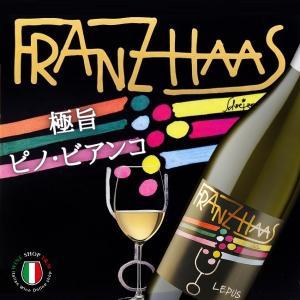 レプス A.A.ピノ・ビアンコ 2014 フランツ・ハース 辛口・イタリア白ワイン
