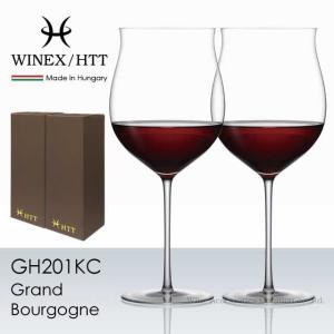 WINEX/HTT グランブルゴーニュ グラス 2脚セット 正規品  GH201KCx2