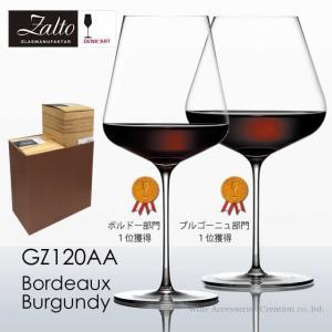 ザルト(Zalto)デンクアート ボルドー&ブルゴーニュ ワイングラス 2脚セット 正規品 GZ12...