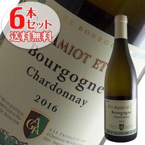 (送料無料)6本セット ブルゴーニュ シャルドネ キュヴェ フラヴィ 2016年 アミオ ギイ エ フィス(白ワイン)|winecellarescargot
