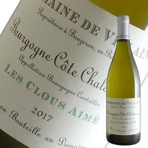 ブルゴーニュ コート シャロネーズ クルー エメ 2017年 ヴィレーヌ(白ワイン ブルゴーニュ)|winecellarescargot