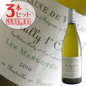 (送料無料)3本セット リュリー1級マルゴテ ブラン 2016年 ヴィレーヌ(白ワイン ブルゴーニュ)|winecellarescargot