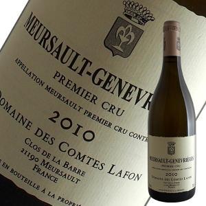 ムルソー1級レ ジュヌヴリエール 2010年 コント ラフォン(白ワイン ブルゴーニュ)...