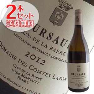 (送料無料)2本セット ムルソー クロ ド ラ バール 2012年 コント ラフォン(白ワイン ブルゴーニュ)...