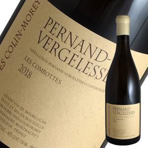 ペルナン ヴェルジュレス レ コンボット ブラン 2018年 ピエール イヴ コラン モレ(白ワイン ブルゴーニュ)|winecellarescargot