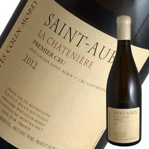 サン トーバン1級ラ シャトニエール 2012年 ピエール イヴ コラン モレ(白ワイン ブルゴーニュ)|winecellarescargot