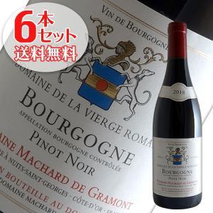 (送料無料)6本セット ブルゴーニュ ルージュ ヴィエルジュ ロメンヌ 2018年 マシャール ド グラモン(赤ワイン ブルゴーニュ)|winecellarescargot