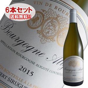 (送料無料)6本セット ブルゴーニュ アリゴテ 2015年 ロベール シリュグ(白ワイン ブルゴーニュ) winecellarescargot