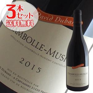 (送料無料)3本セット シャンボール ミュジニー 2015年 ダヴィド デュバン(赤ワイン ブルゴーニュ)|winecellarescargot