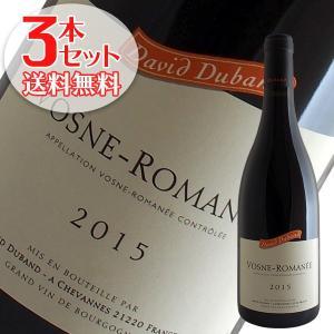 (送料無料)3本セット ヴォーヌ ロマネ 2015年 ダヴィド デュバン(赤ワイン ブルゴーニュ)...