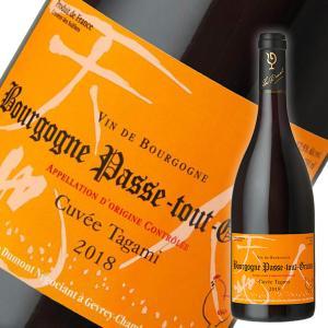 ブルゴーニュ パストゥグラン キュヴェ タガミ 2018年 ルー デュモン(赤ワイン ブルゴーニュ)|winecellarescargot