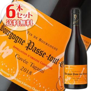 (送料無料)6本セット ブルゴーニュ パストゥグラン キュヴェ タガミ 2018年 ルー デュモン(赤ワイン ブルゴーニュ)|winecellarescargot