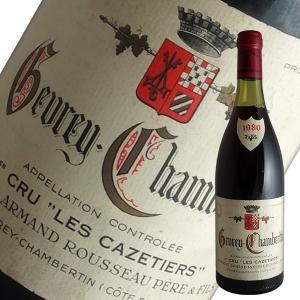 ジュヴレ シャンベルタン1級レ カズティエ 1980年 アルマン ルソー(赤ワイン ブルゴーニュ)(ラベル汚れ 液面低下あり)|winecellarescargot
