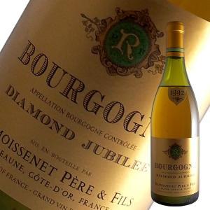 ブルゴーニュ ブラン ディアマン ジュビレ 1992年 ルモワスネ(白ワイン ブルゴーニュ) 瓶汚れ、目減りあり|winecellarescargot