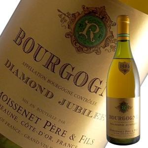 ブルゴーニュ ブラン ディアマン ジュビレ 1985年 ルモワスネ(白ワイン ブルゴーニュ) 瓶汚れ、目減りあり|winecellarescargot