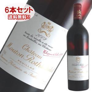 送料無料 6本セット シャトー ムートン ロートシルト 2009年 赤ワイン ボルドー|winecellarescargot