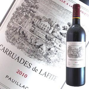 カリュアド ド ラフィット ロートシルト 2010年 赤ワイン ボルドー|winecellarescargot