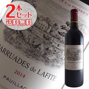(送料無料)2本セット カリュアド ド ラフィット ロートシルト 2014年 (赤ワイン ボルドー)|winecellarescargot